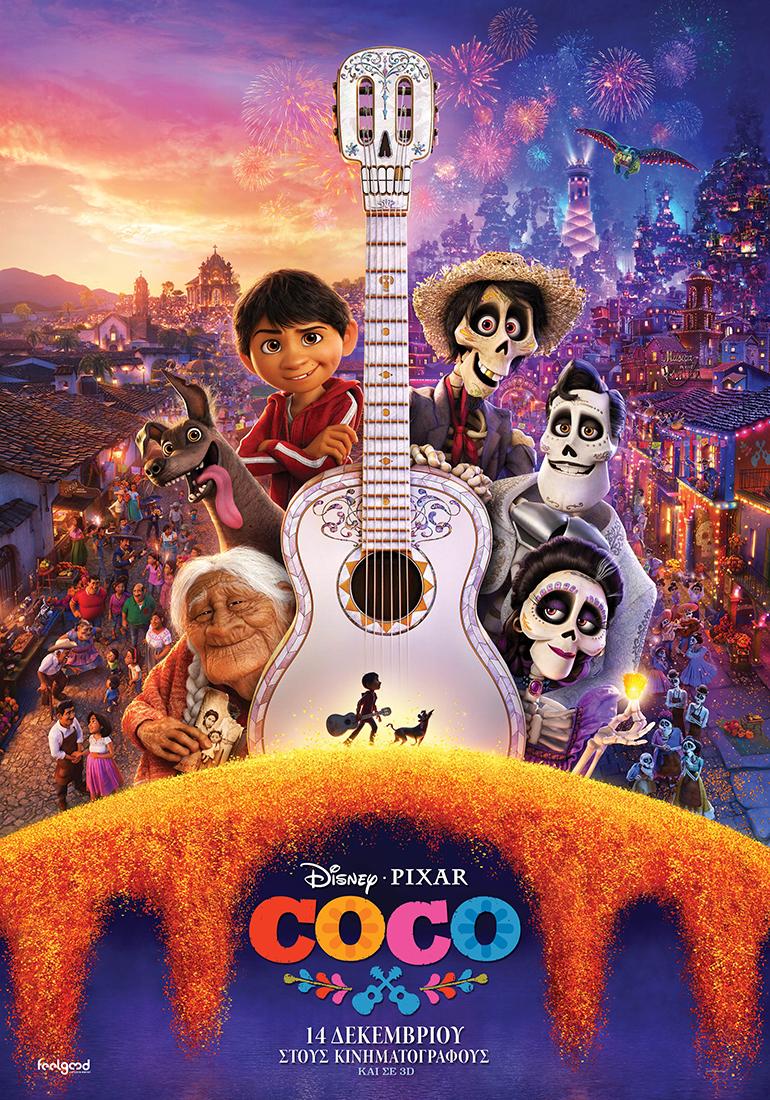 Πρόταση για σινεμά: «Coco»