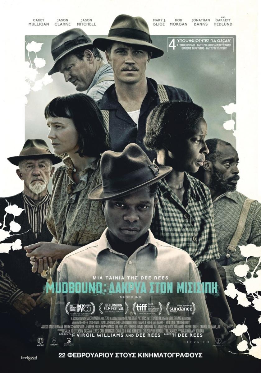 «Mudbound: Δάκρυα στον Μισισιπή» στους κινηματογράφους