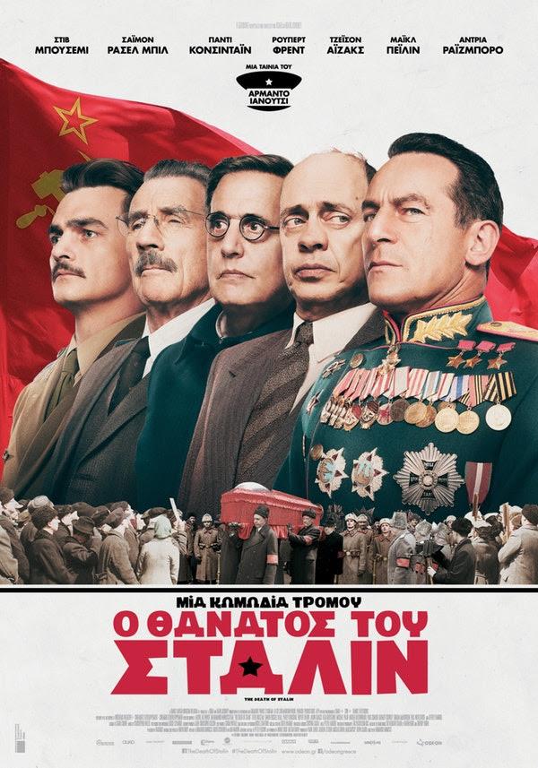 «Ο θάνατος του Στάλιν», στις κινηματογραφικές αίθουσες