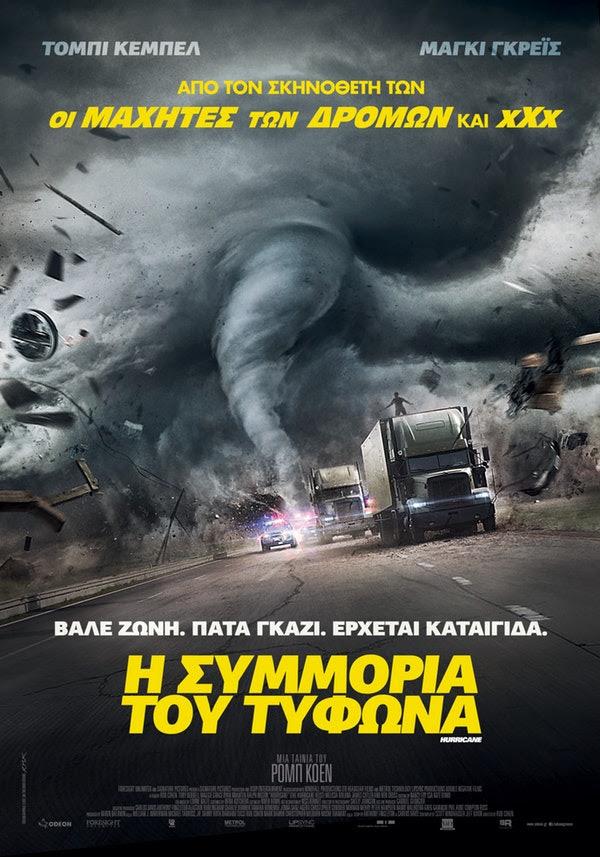 Πρόταση για σινεμά: «Η ιστορία του τυφώνα»