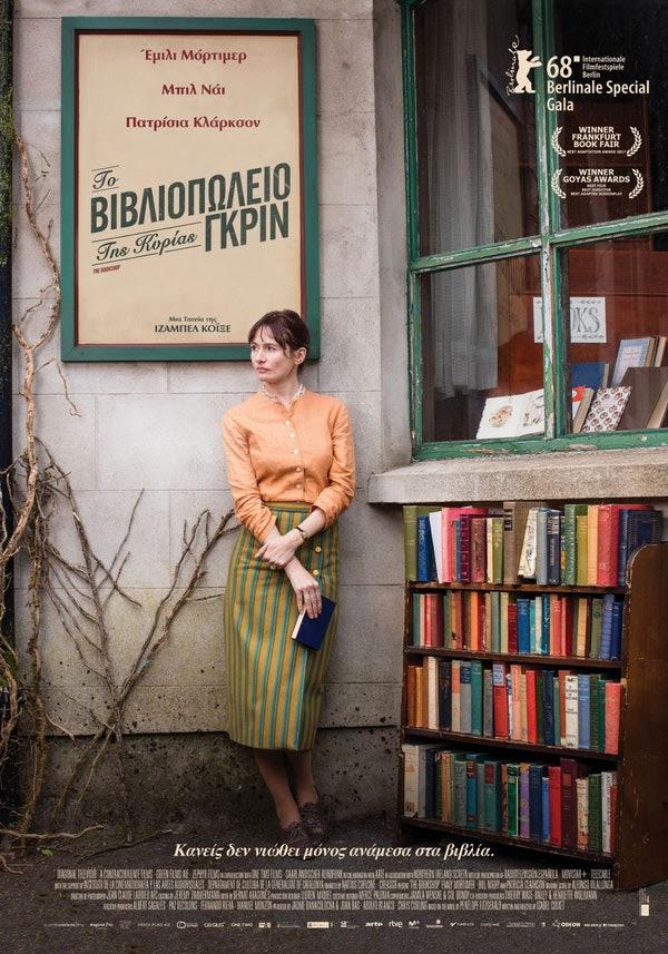 «Το βιβλιοπωλείο της κυρίας Γκριν» στις αίθουσες