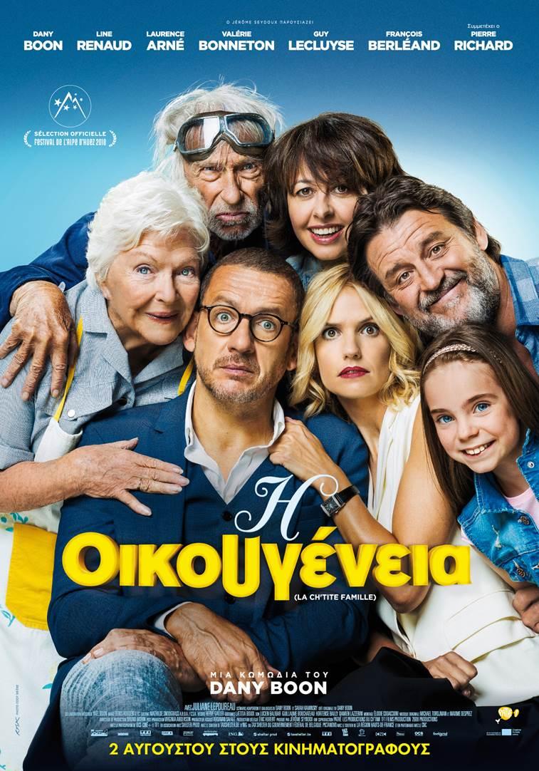 Οι νέες ταινίες που βγήκαν στις κινηματογραφικές αίθουσες