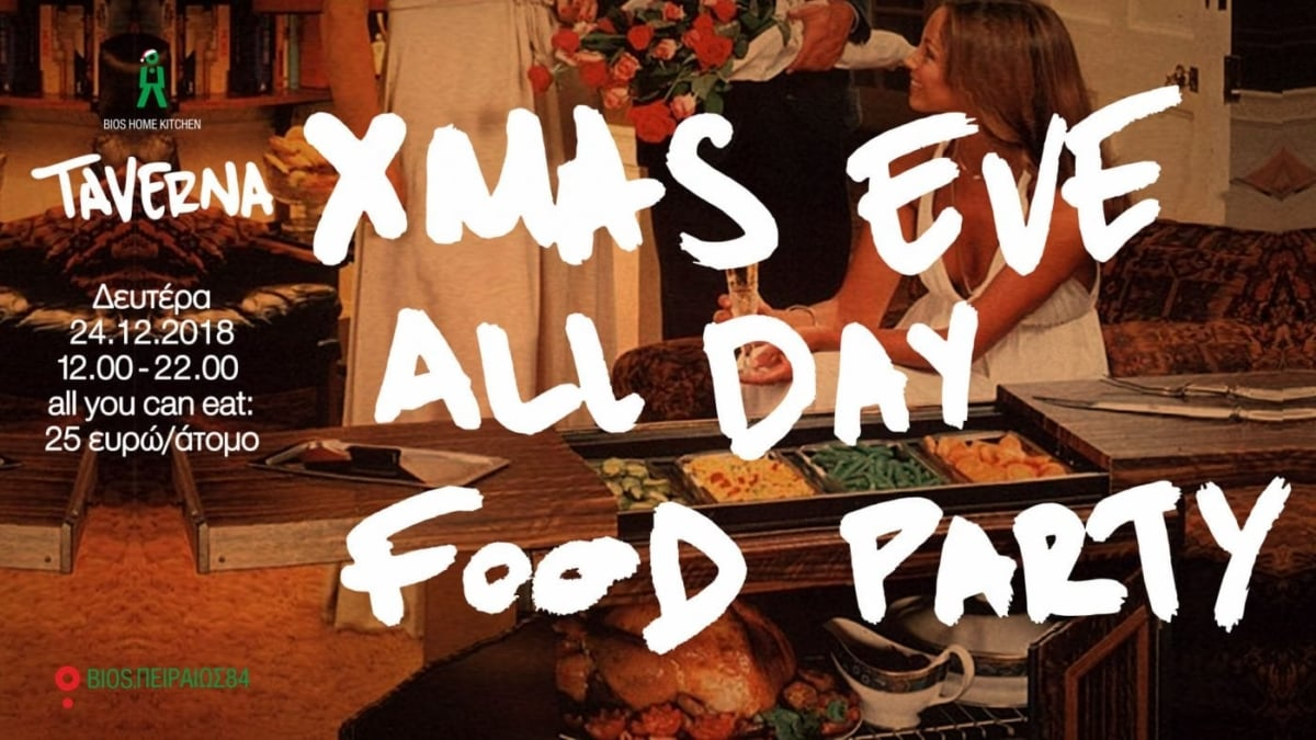 Η Taverna του Bios ετοιμάζει all day party την παραμονή Χριστουγέννων