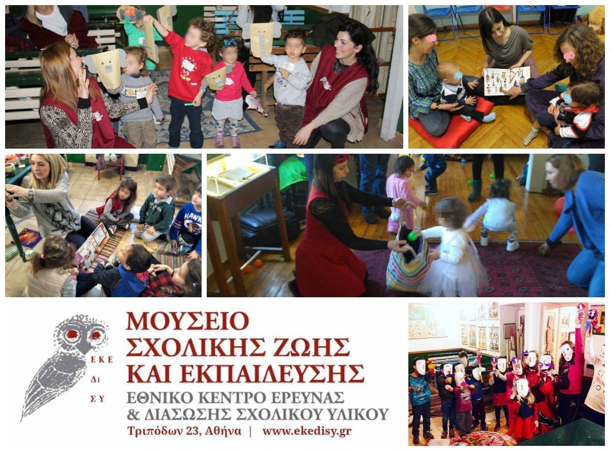 Χριστουγεννιάτικα εργαστήρια για παιδιά στο Μουσείο Σχολικής Ζωής& Εκπαίδευσης