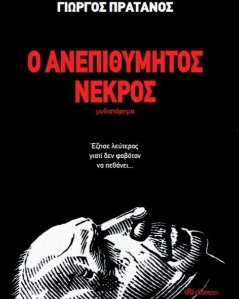 """""""Ο Ανεπιθύμητος Νεκρός"""": Το βιβλίο του Γιώργου Πράτανου θα κυκλοφορήσει στις ΗΠΑ"""