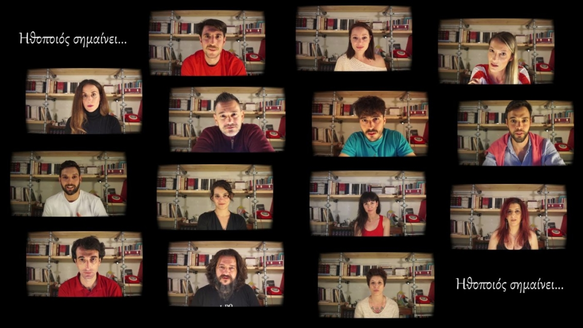 Ένα μοναδικό βίντεο για το πώς να είσαι ηθοποιός σε τέτοιους καιρούς