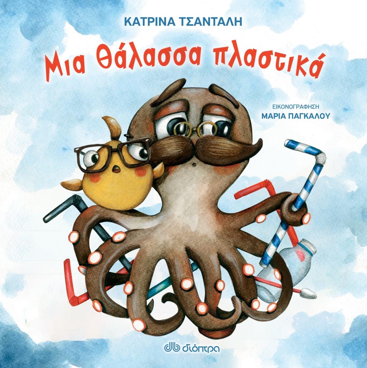 3 παιδικά βιβλία για το περιβάλλον