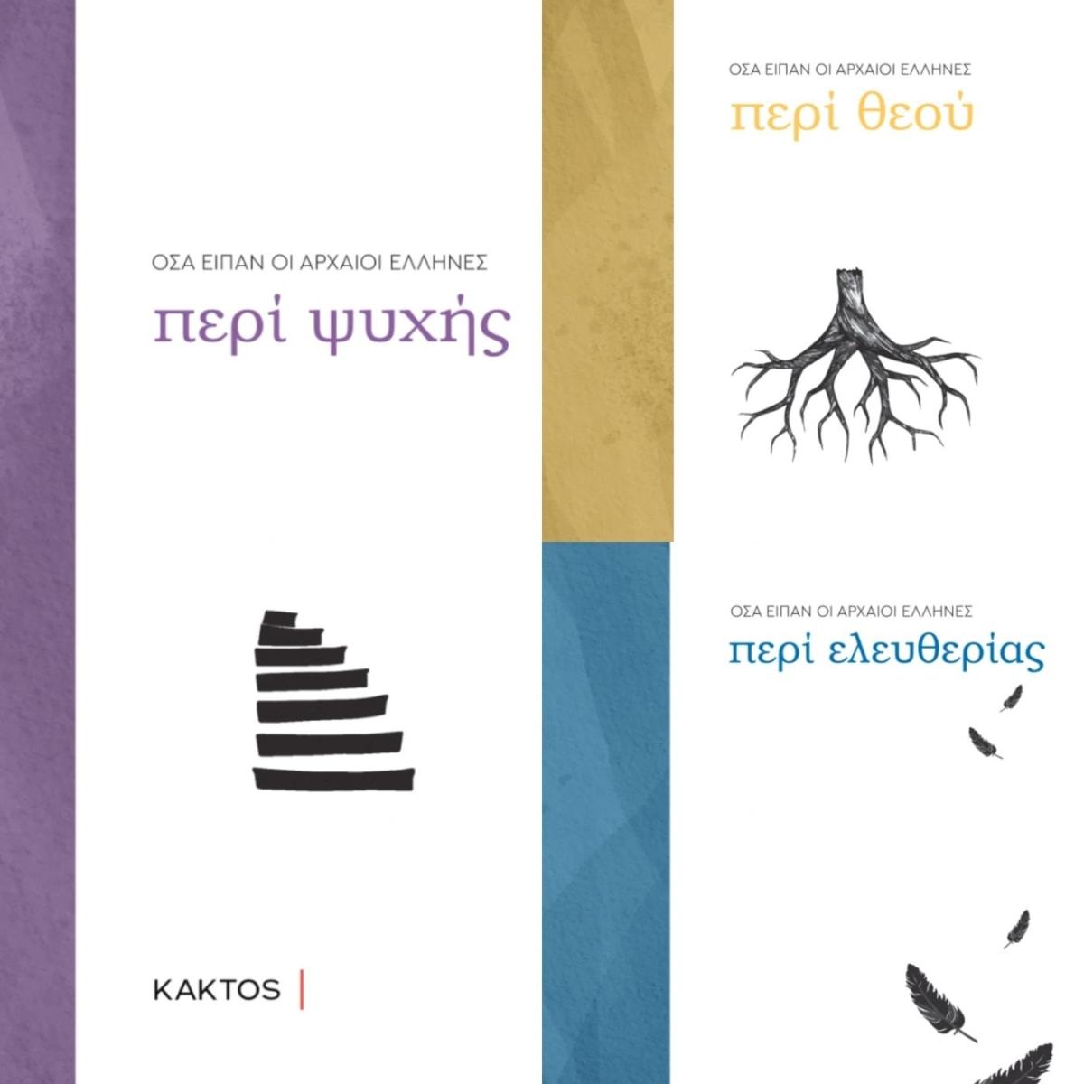 """Διαγωνισμός!Ένας τυχερός θα κερδίσει 3 βιβλία από τη συλλογή """"Όσα είπαν οι Αρχαίοι Έλληνες περί Ψυχής, περί Ελευθερίας, περί Θεού"""" από τις εκδόσεις Κάκτος"""