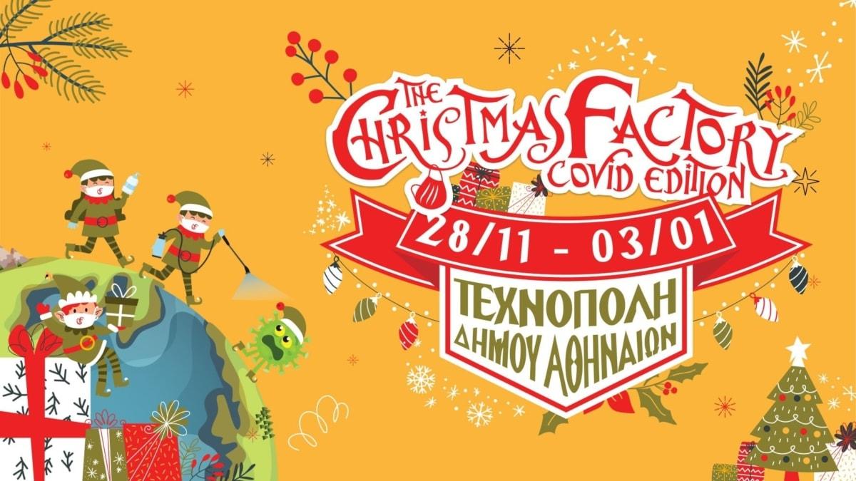 The Christmas Factory: Ο Άη Βασίλης έρχεται από τις 28/11 στην Τεχνόπολη