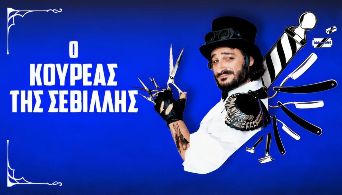 Θέατρο: Ο κουρέας της Σεβίλλης έρχεται στο θέατρο Ακροπόλ