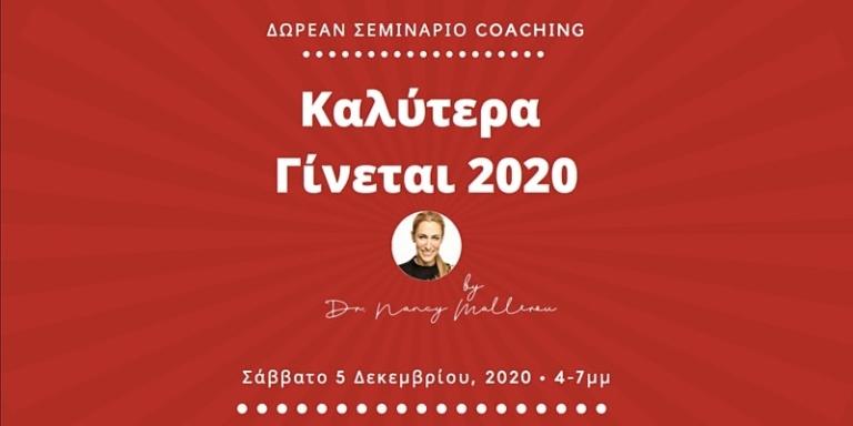 Δωρεάν σεμινάριο life coaching με τη Δρ Νάνσυ Μαλλέρου στις 5/12