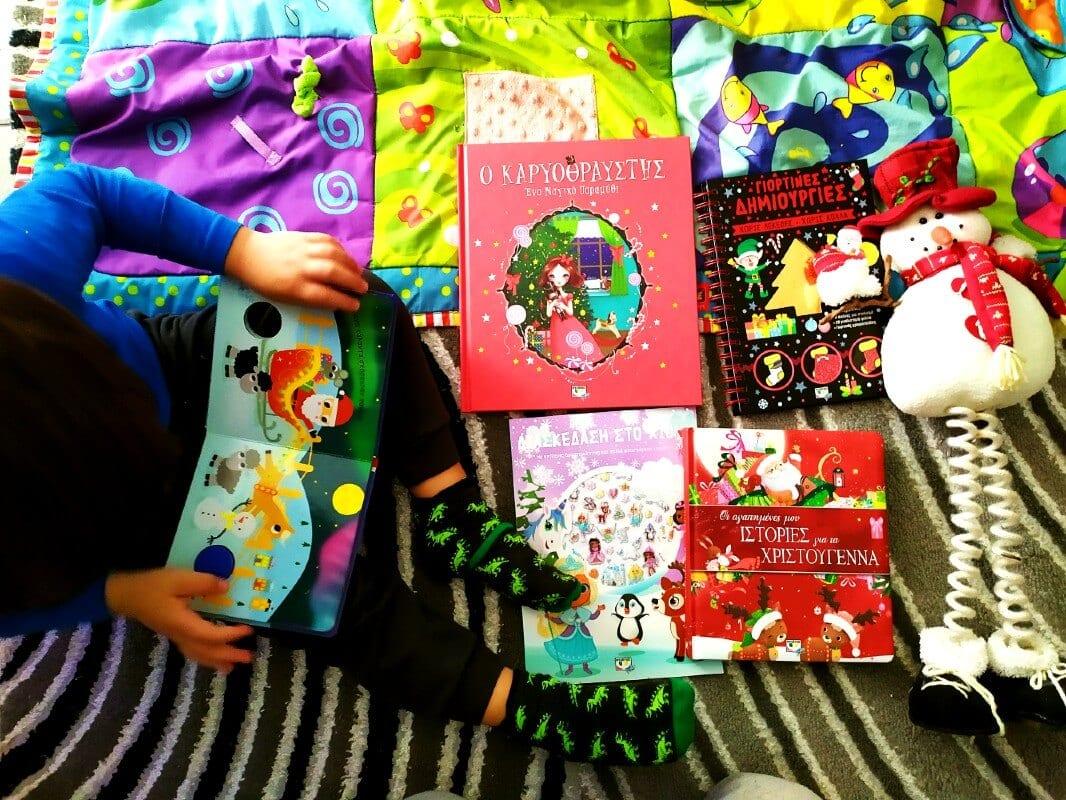 4+1 χριστουγεννιάτικα βιβλία για μικρά παιδιά