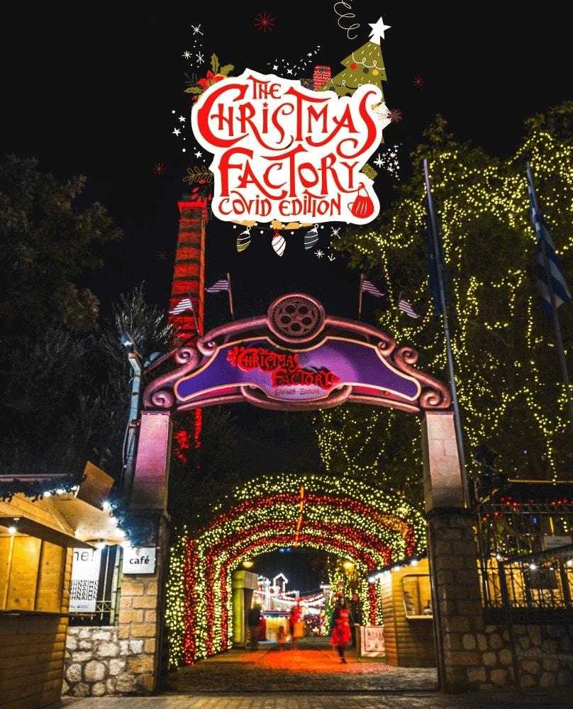 Ακυρώνεται το The Christmas Factory