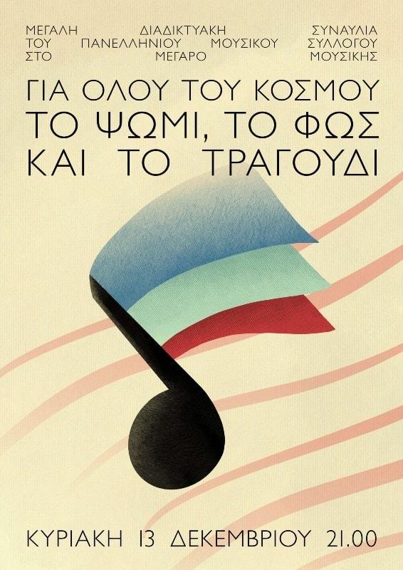 """¨Πανελλήνιος Μουσικός Σύλλογος"""": Μια μεγάλη διαδικτυακή συναυλία στις 13/12"""