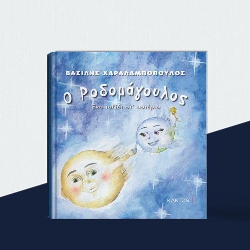 Παιδικό βιβλίο:Ο Βασίλης Χαραλαμπόπουλος μας ταξιδεύει στα αστέρια