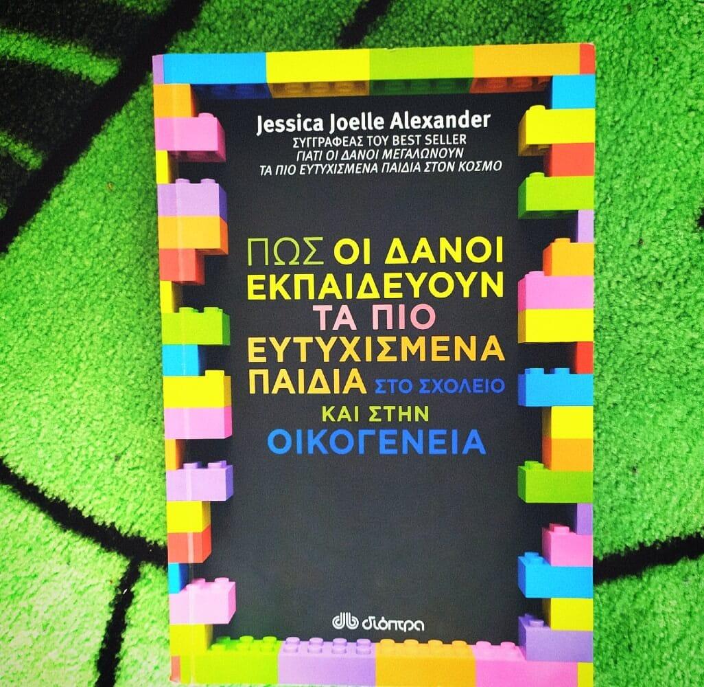 """Διαγωνισμός: Κερδίστε 1 αντίτυπο του βιβλίου """"Πως οι Δανοί εκπαιδεύουν τα πιο ευτυχισμένα παιδιά στο σχολείο και στην οικογένεια"""""""
