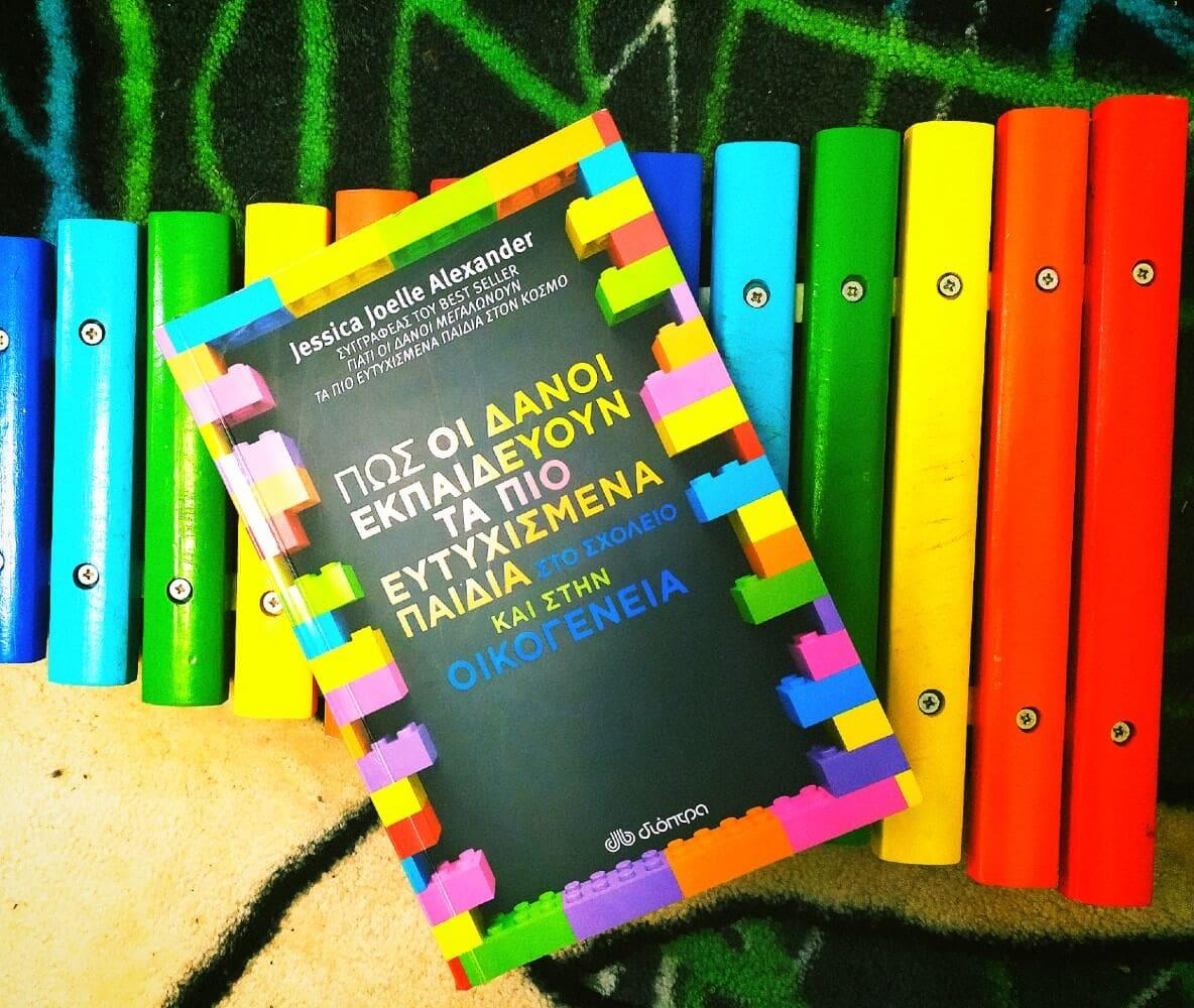 """Όσα έμαθα από το βιβλίο """"Πώς οι Δανοί εκπαιδεύουν τα πιο ευτυχισμένα παιδιά και στο σχολείο και στην οικογένεια"""""""