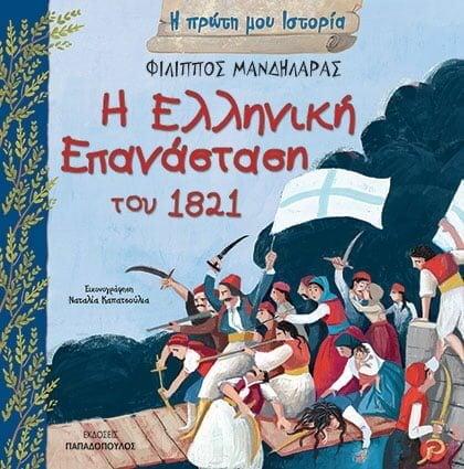 4 παιδικά βιβλία που μιλάνε για την Επανάσταση του 1821