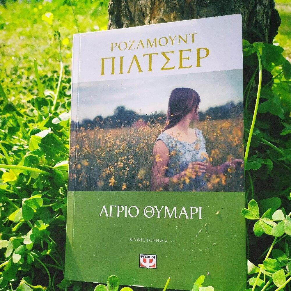 """Πρόταση για βιβλίο: """"Άγριο Θυμάρι"""""""