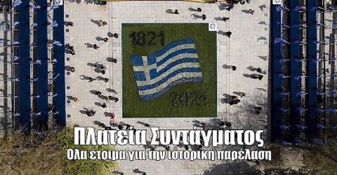 Σύνταγμα: Η Αθήνα έτοιμη για την ιστορική στρατιωτική παρέλαση (video)